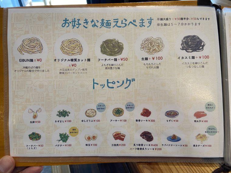 麺とトッピング