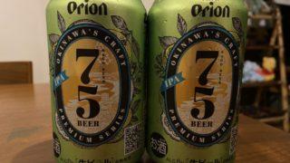 75ビールIPA