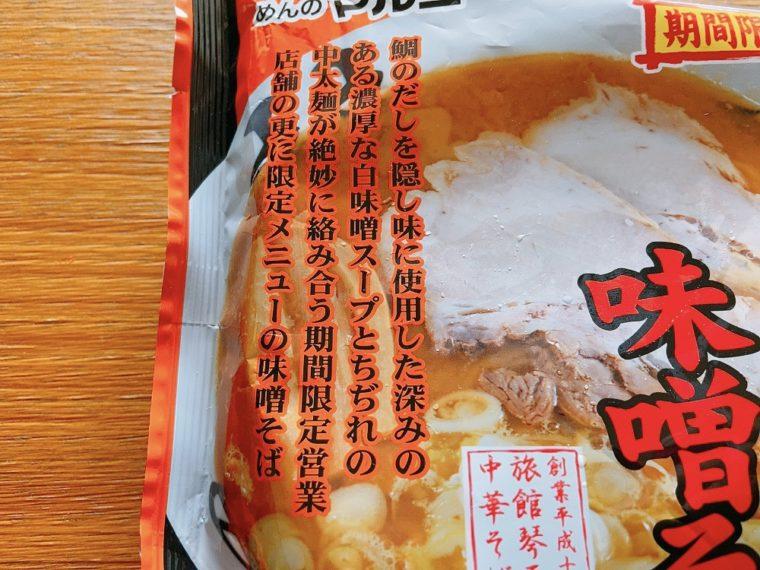鯛出汁の白味噌スプ
