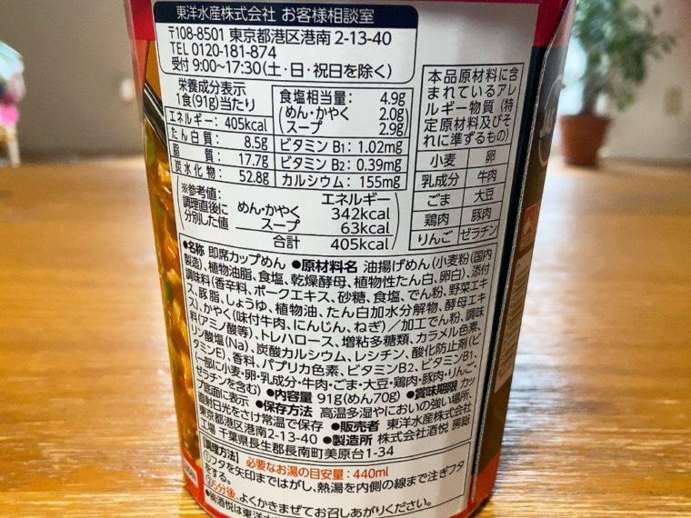 原材料、栄養成分