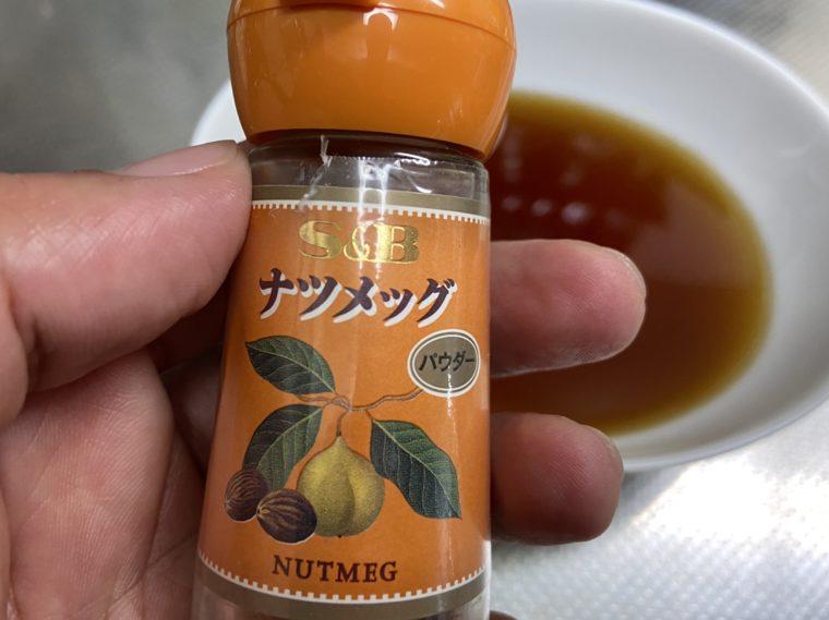 香りの決め手ナツメグ
