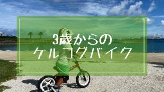 ケルコグバイク